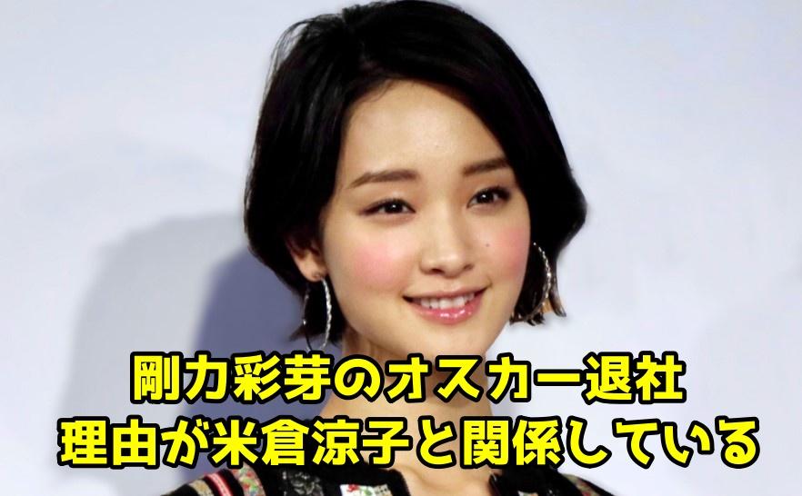 剛力彩芽のオスカー退社理由が米倉涼子と関係している?