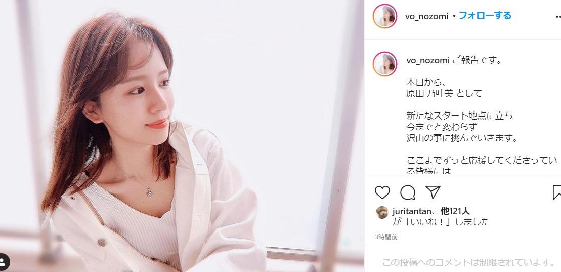 原田乃叶美 インスタグラムアカウント