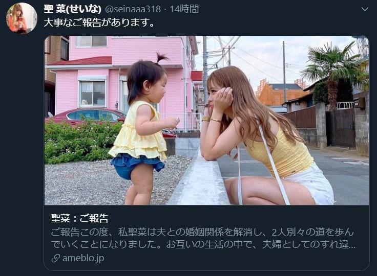 松田聖菜 離婚報告