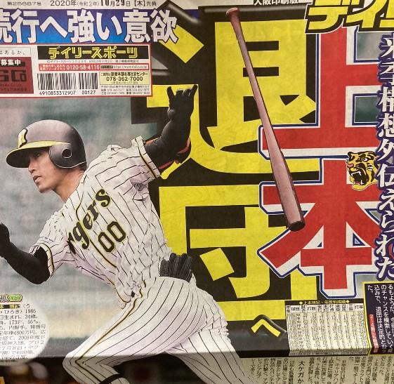上本博紀が阪神タイガースを退団