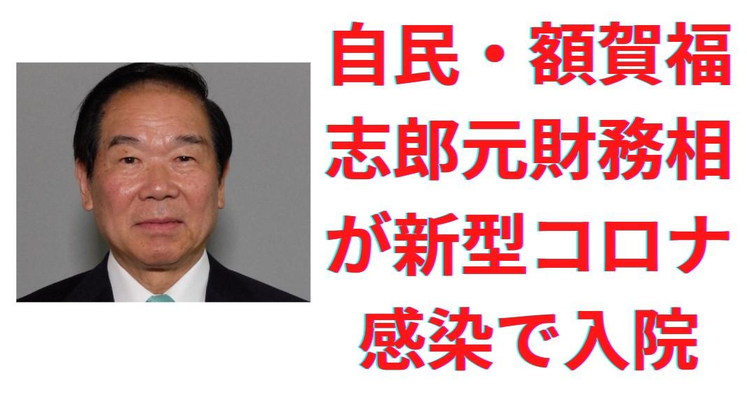 自民・額賀福志郎元財務相が新型コロナ感染で入院