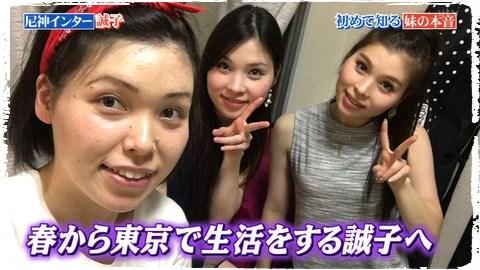 尼神インター誠子の双子姉妹
