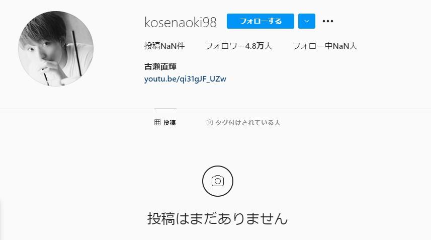 【日プ】古瀬直輝のインスタアカウント(kosenaoki98)