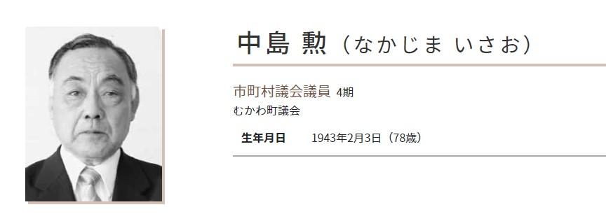 中島勲容疑者の顔写真