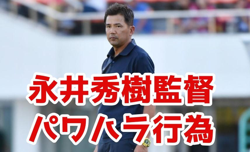永井秀樹のパワハラがヤバい!東京Vは隠蔽しようとしている