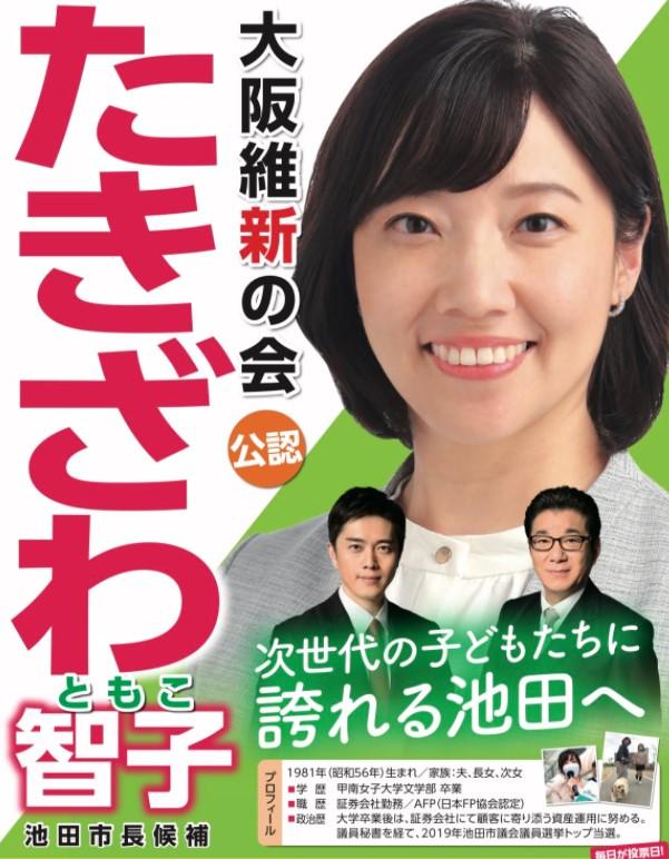 滝沢智子 顔画像