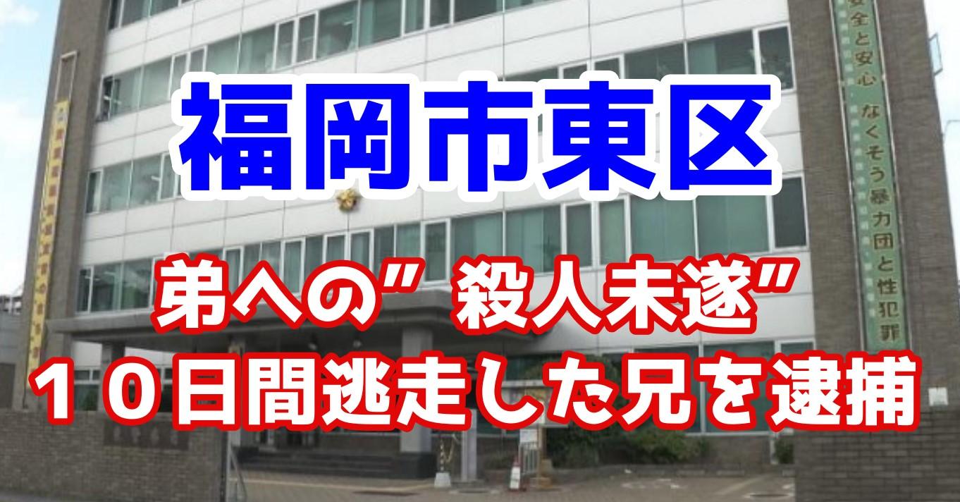 【福岡市東区】殺人未遂で宮藤太一郎を逮捕!コロナの影響でホームレスに